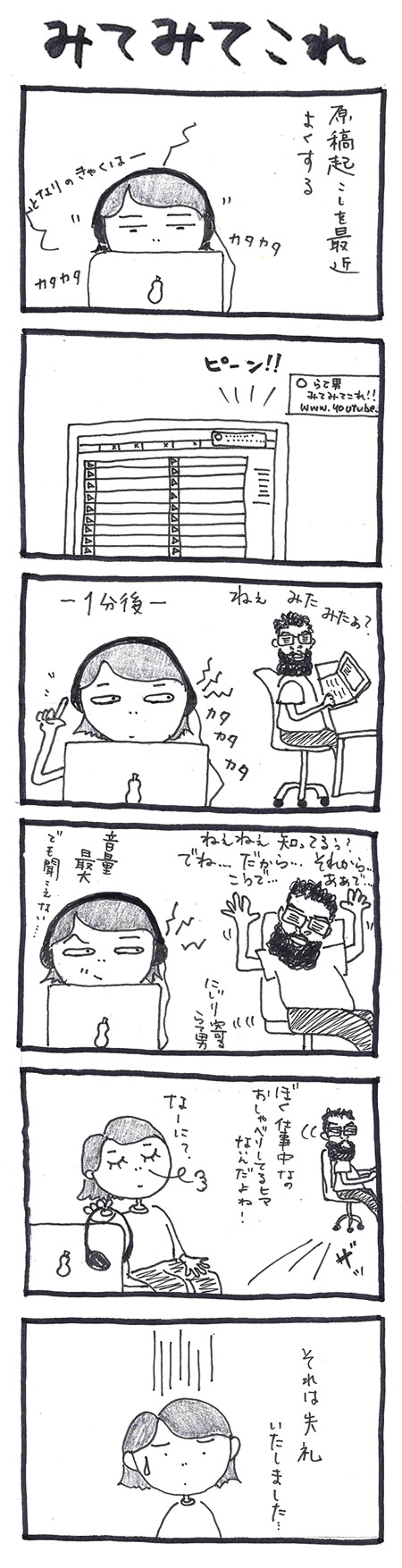 manga_01_mitemite