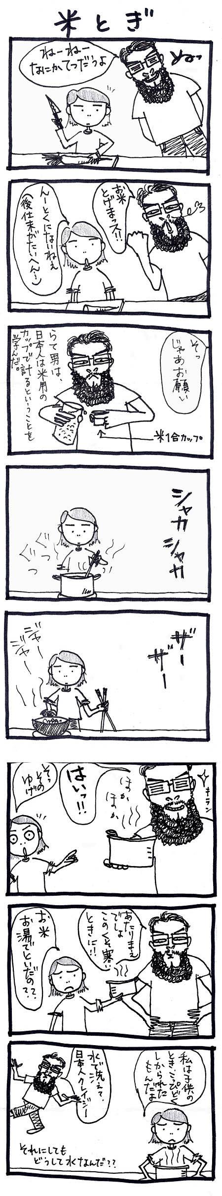 wash rice 1